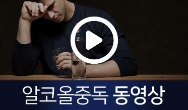 알코올중독 치료에 관한 영상
